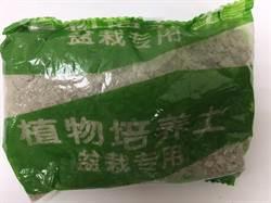 收到「大陸詭異土壤包裹」 防檢局證實了:勿自行丟棄