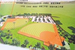 全台首座 國際壘球運動園區動土