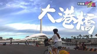 【玩FUN飯】到高雄旅遊正是時候 揚帆、野訓、夜宿動物園