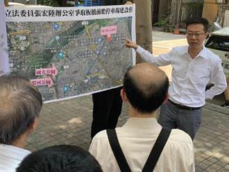 張宏陸爭取板橋新建3停車場 交通局2個月提初步規畫