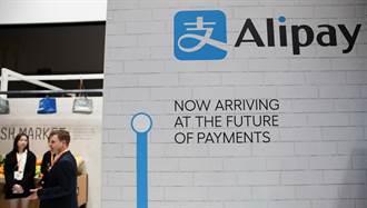 日經:全球用戶超13億 「支付寶經濟圈」威脅銀行業