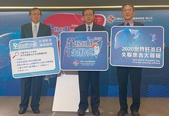 全民回肝 降低台灣肝病