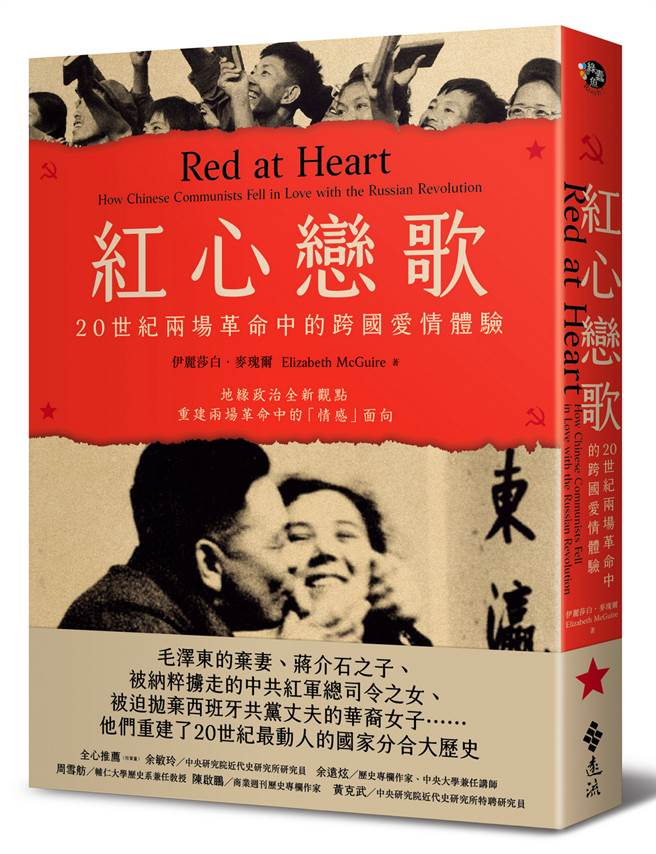 《紅心戀歌:20世紀兩場革命中的跨國愛情體驗》/遠流出版