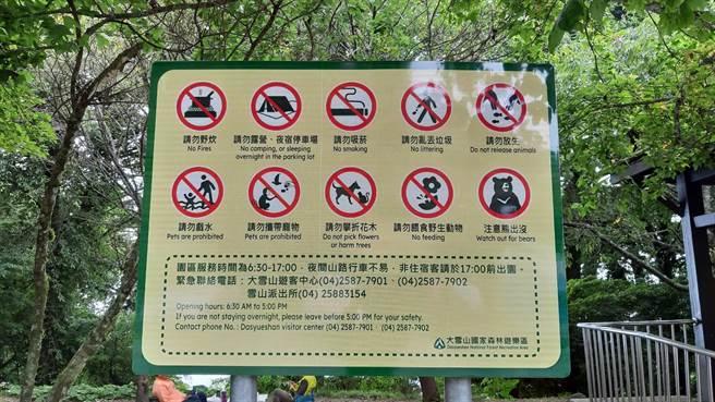 東勢林管處於園區內公告禁止事項,仍有部分遊客不願配合。(東勢林管處提供/王文吉台中傳真)