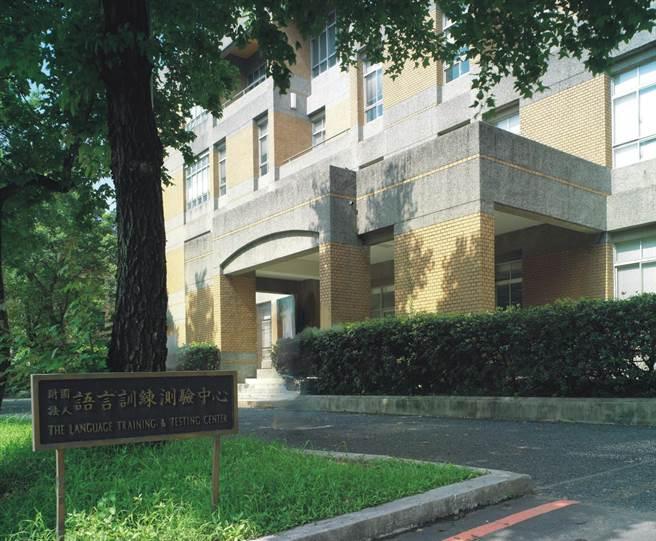 財團法人語言訓練測驗中心大樓。(語測中心提供/林志成台北傳真)