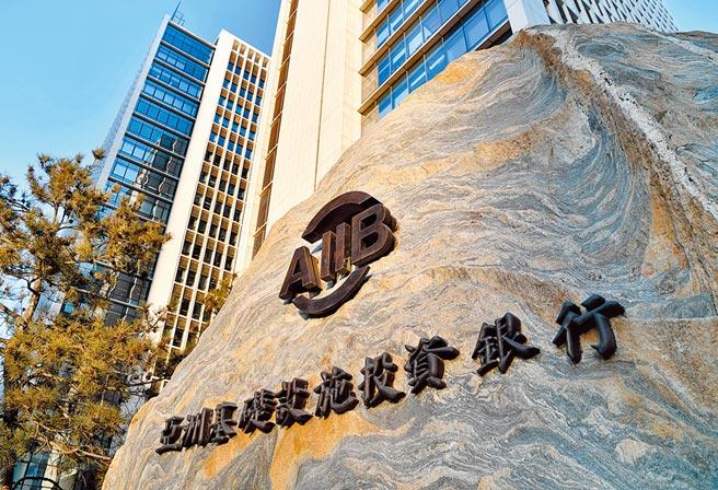 图为位于北京金融街的亚洲基础设施投资银行总部大楼。(新华社)