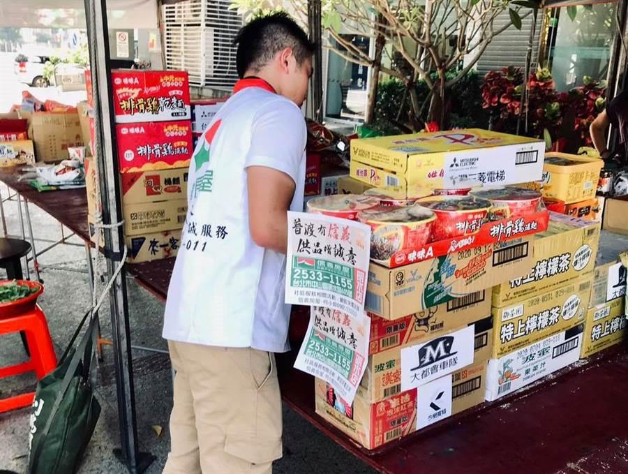 信義房屋將供品全數捐給嘉義市仁愛慈善會
