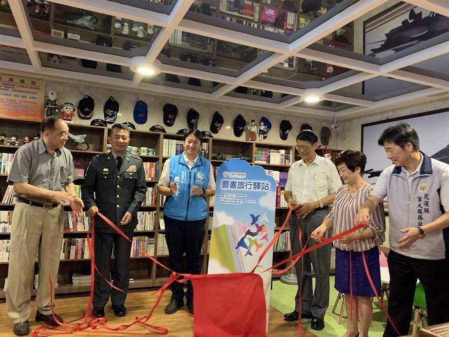 花蓮國軍英雄館圖書驛站設置在館內4樓,今日上午市長魏嘉賢(左三)等人出席揭牌儀式。(羅亦晽攝)
