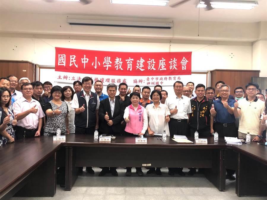 立委楊瓊瓔邀請中央、地方教育主管機關舉辦教育建設座談會。(王文吉攝)