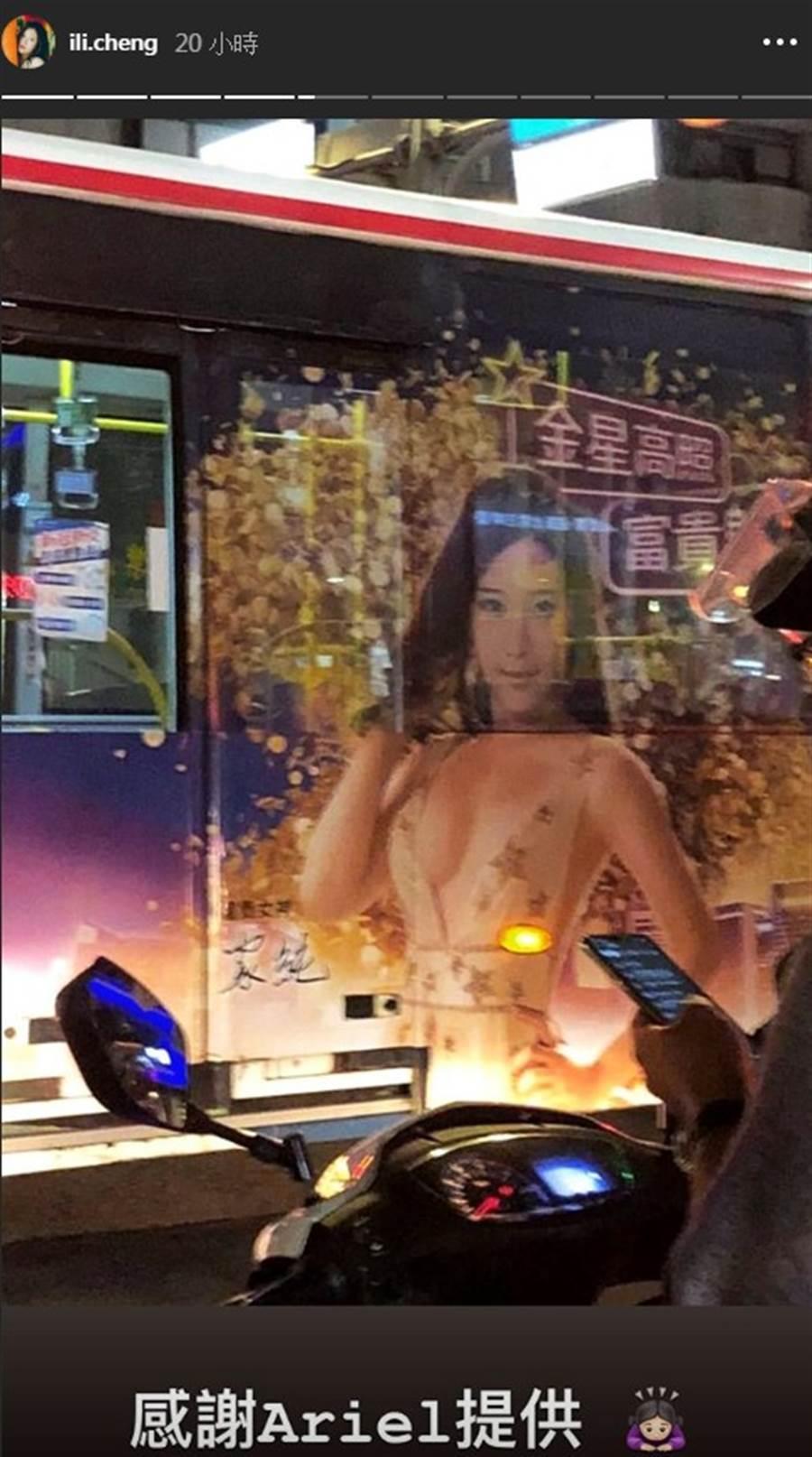 網友拍下雞排妹的公車廣告。(圖/IG@ili.cheng)