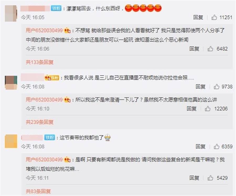 周揚青回覆網友。(圖/翻攝自微博)