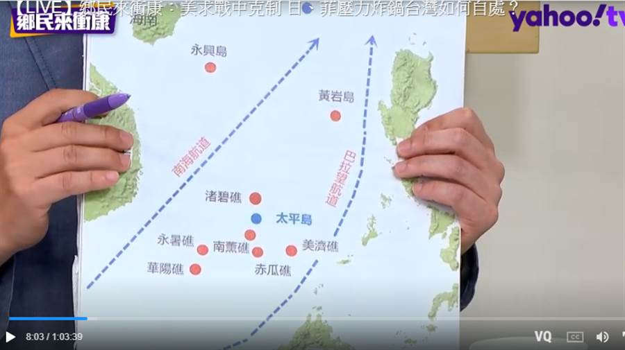南海態勢圖。(取自Yahoo TV 鄉民來衝康)