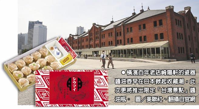 橫濱百年老店崎陽軒的瓷器醬油壺早在日本掀起收藏潮,此次更將推出限定「台灣景點」醬油瓶。圖/美聯社、翻攝自官網