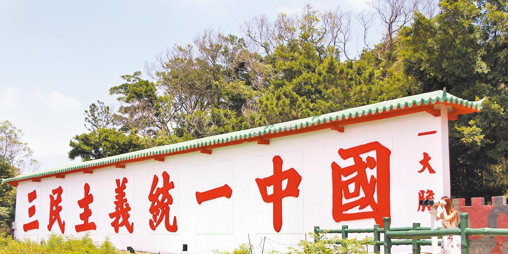 金門「三民主義統一中國」標語,是給對岸看的。(本報資料照片)