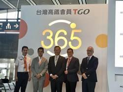 衝會員經濟 台灣高鐵「點數365平台」即日上線