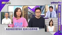 王浩宇考高雄地理 李眉蓁「只對1題」 反問:桃園幾間廟你知道嗎