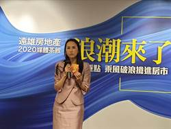 遠雄房地產總經理張麗蓉:下半年房市續旺
