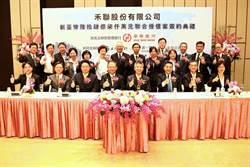 華南銀行主辦禾聯64.7億元聯貸 力挺企業展現績效登高峰