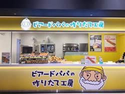 日本泡芙品牌beard papa台灣代理轉直營 拚2024年開至35店