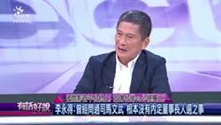 府院內定江春男為公視董事長?李永得:絕對沒有