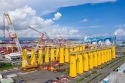 允能風場國產化超前 水下基礎轉接段交貨