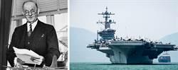 美國軍艦也要「轉型正義」?卡爾文森號被點名