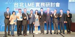 期貨公會研討LME實務運作