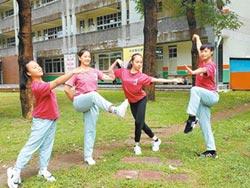 捨棄公立高中 舞蹈學生首選華藝