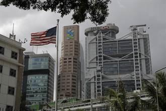 美制裁效力初顯 香港外國銀行拒絕港府要員業務
