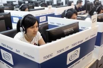 政府推動雙語國家政策  多益普及口說測驗9月登台