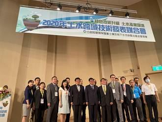土水整治新技術亮相 產學合作共創技術產業化