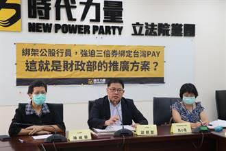 時力爆高層要求銀行員工3倍券綁台灣PAY 財政部:只是鼓勵