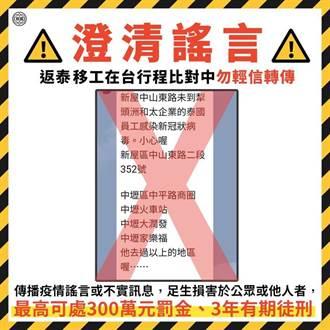 網傳泰籍移工染疫足跡為未證實資訊 切勿散布觸法