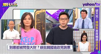 王浩宇批國民黨害了高雄 謝龍介氣炸:韓國瑜破70年紀錄