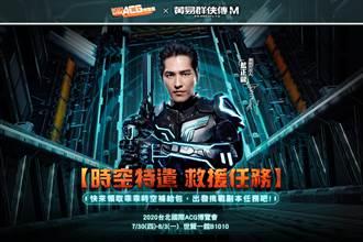 《黃易群俠傳M》2020台北國際ACG博覽會明日登場 時空實驗室展區亮相 城戰玩法火熱上線