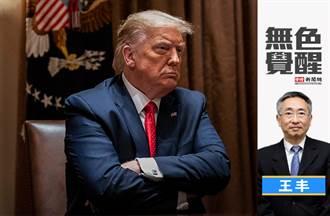 無色覺醒》王丰:挑動兩岸局勢緊張!美國到底算計什麼?