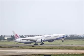 華航也拚「微出國」 兩梯次明天開賣