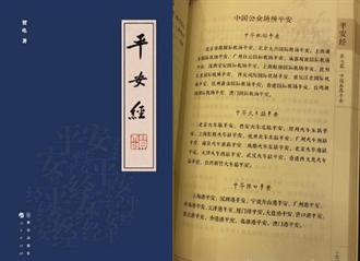 全書猶如唸咒 高官出版《平安經》吉林當局介入調查
