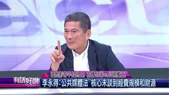 李永得上公視節目談國際平台風波 強調國際平台計畫時程不變