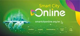 智慧城市線上展 華麗首發