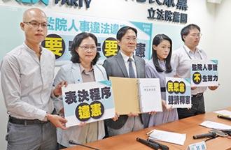 民進黨諷民眾黨 先湊到38名立委連署