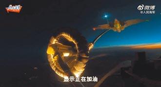 夜間加油首秀 殲-15戰力UP