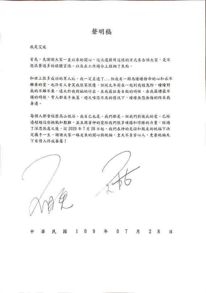 艾成、王瞳28日登記結婚。(翻攝臉書)