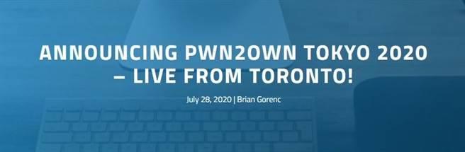 趨勢科技公布 2020 年 Pwn2Own Tokyo 駭客競賽起跑,將於趨勢科技多倫多辦公室進行實況轉播。(趨勢科技提供/黃慧雯台北傳真)