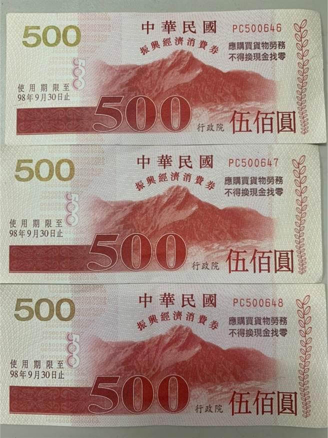 李男買三倍券卻買到消費券。(警方提供)