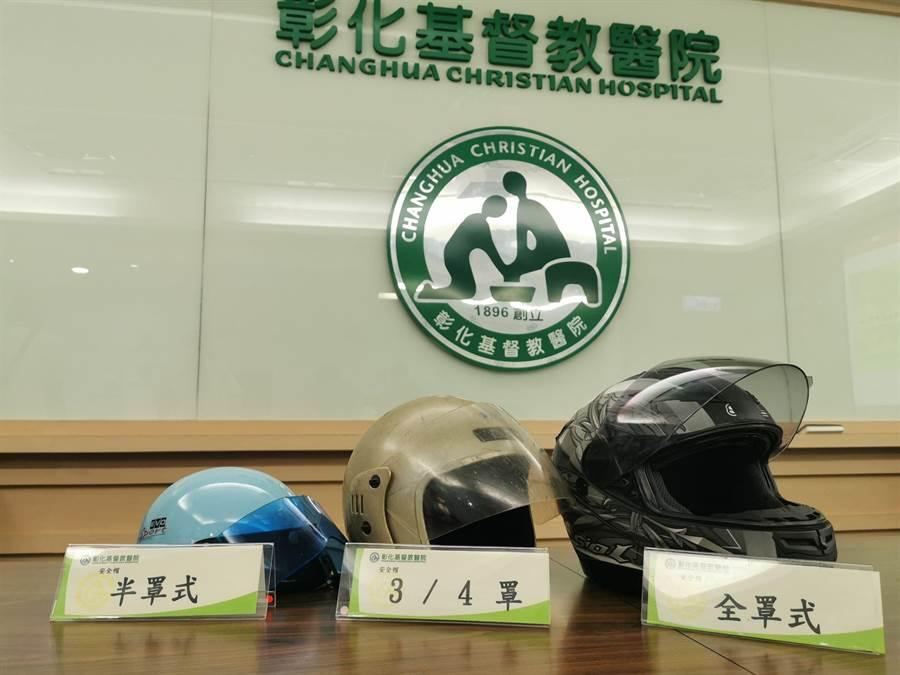 台灣常見的安全帽區分為半罩式、3/4罩式及全罩式安全帽,機車事故引起之顏面骨骨折中傷患,幾乎全部都是配戴半罩式和3/4罩式安全帽。(彰化基督教醫院提供/吳敏菁彰化傳真)