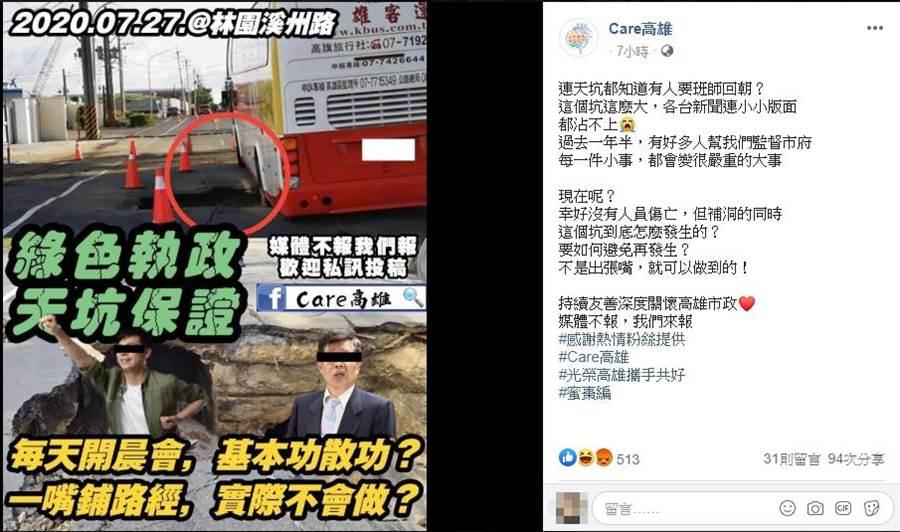 臉書粉專「Care高雄」貼出照片指出,27日林園溪州路的路面出現大型天坑。
