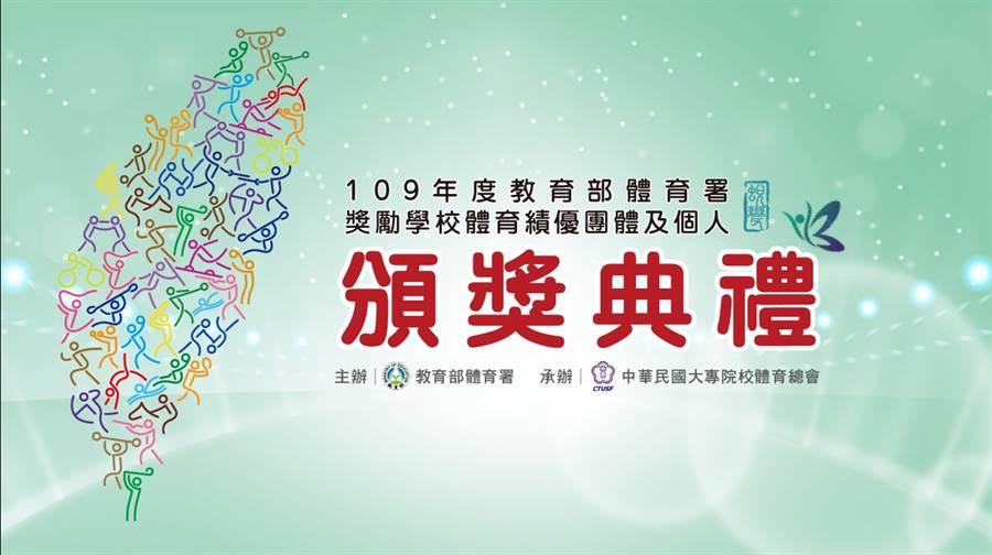 109年度獎勵學校體育績優團體及個人獎將於9月16日進行頒獎典禮。(體育署提供)