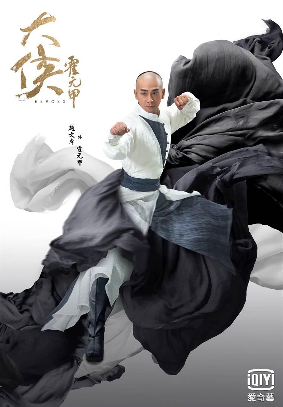 《大侠霍元甲》海报。(爱奇艺台湾站提供)