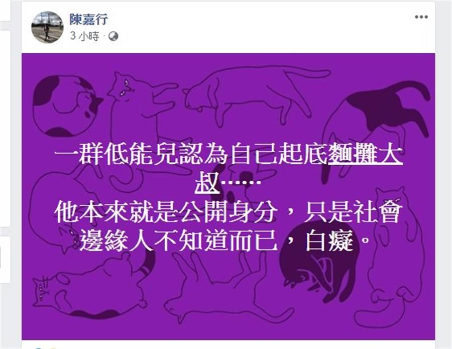 一向溫柔的焦糖哥哥陳嘉行,為好友麵攤大叔罕見在私人臉書動怒。(取自PTT)